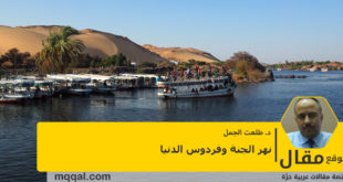 نهر الجنة وفردوس الدنيا - #نهر_النيل #مصر