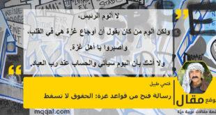 رسالة فتح من قواعد غزة: الحقوق لا تسقط