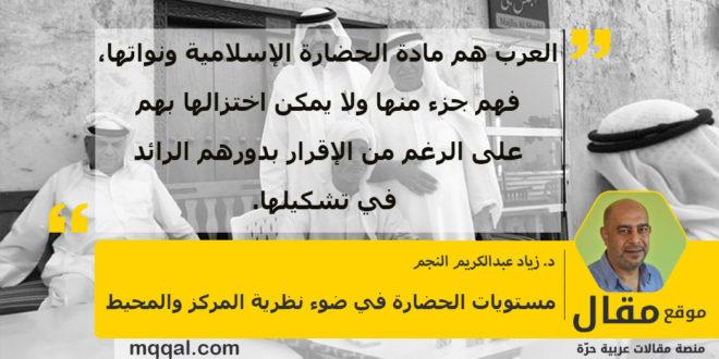 العرب هم مادة الحضارة الإسلامية ونواتها، فهم جزء منها ولا يمكن اختزالها بهم على الرغم من الإقرار بدورهم الرائد في تشكيلها.