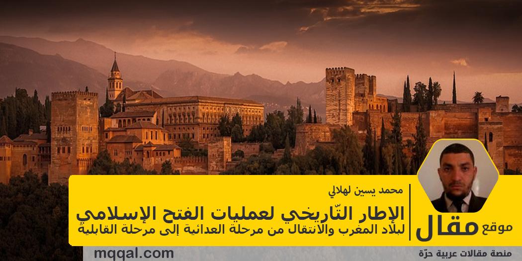 الإطار التّاريخي لعمليات الفتح الإسلامي لبلاد المغرب والانتقال من مرحلة العدائية إلى مرحلة القابلية