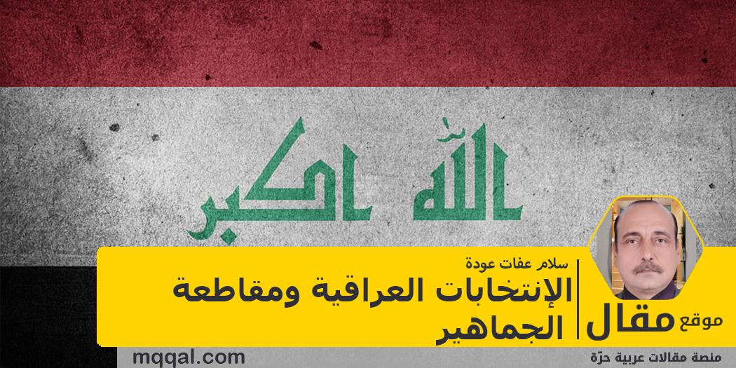 الإنتخابات العراقية ومقاطعة الجماهير