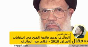 الحائري يدعم قائمة الفتح في انتخابات العراق 2018