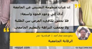 الرقابة الجامعية سامح جمال من مصر