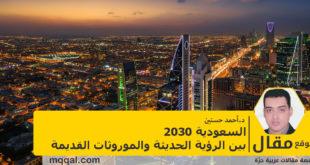 السعودية 2030 بين الرؤية الحديثة والموروثات القديمة