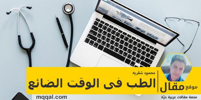 الطب فى الوقت الضائع