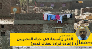 الفقر والسفة في حياة المصريين (إعادة قراءة لمقال قديم)