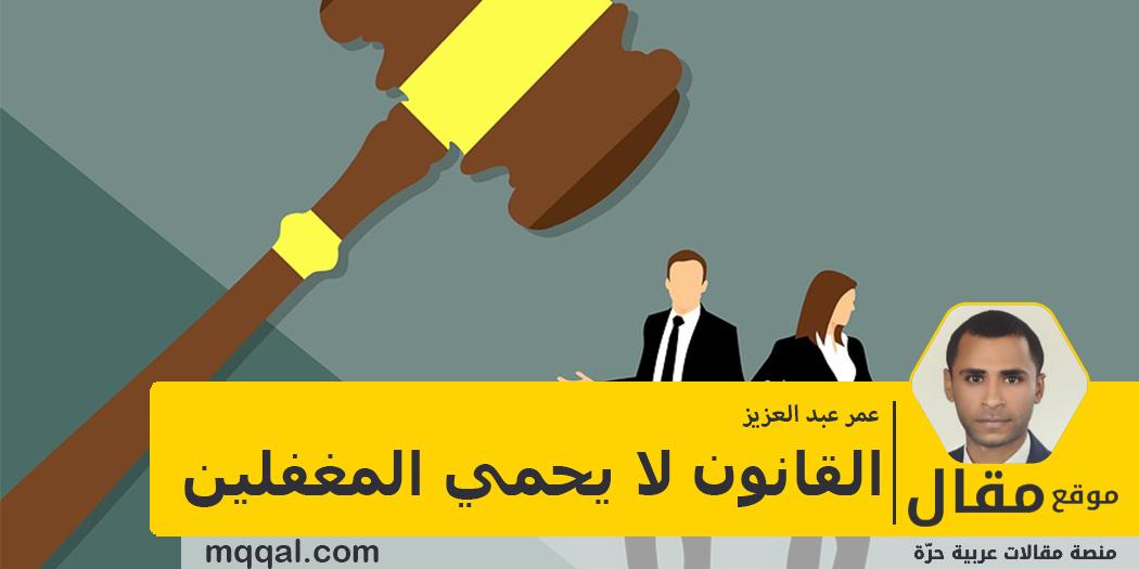 القانون لا يحمي المغفلين.