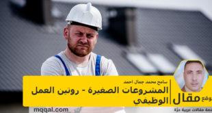 المشروعات الصغيرة - روتين العمل الوظيفي