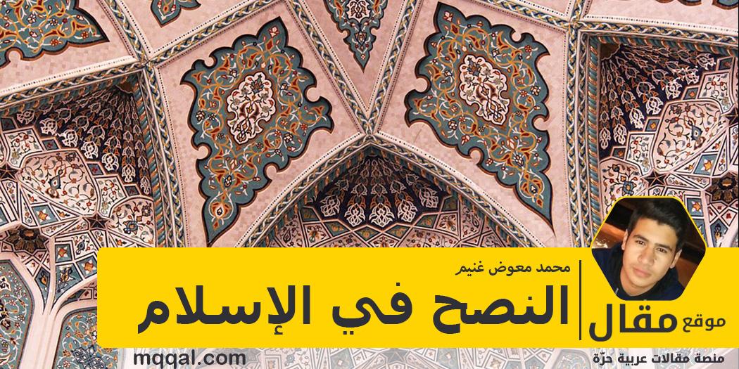 النصح في الإسلام