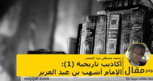 أكاذيب تاريخية (1): الإمام أشهب بن عبد العزيز