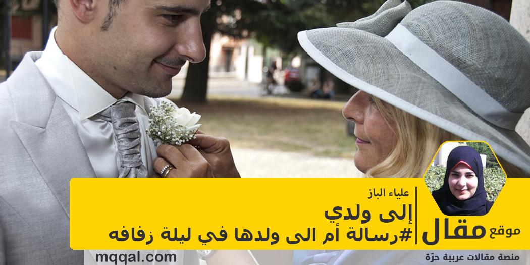 إلى ولدي #رسالة أم الى ولدها في ليلة زفافه