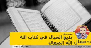 بديع الخيال في كتاب الله الله المتعال