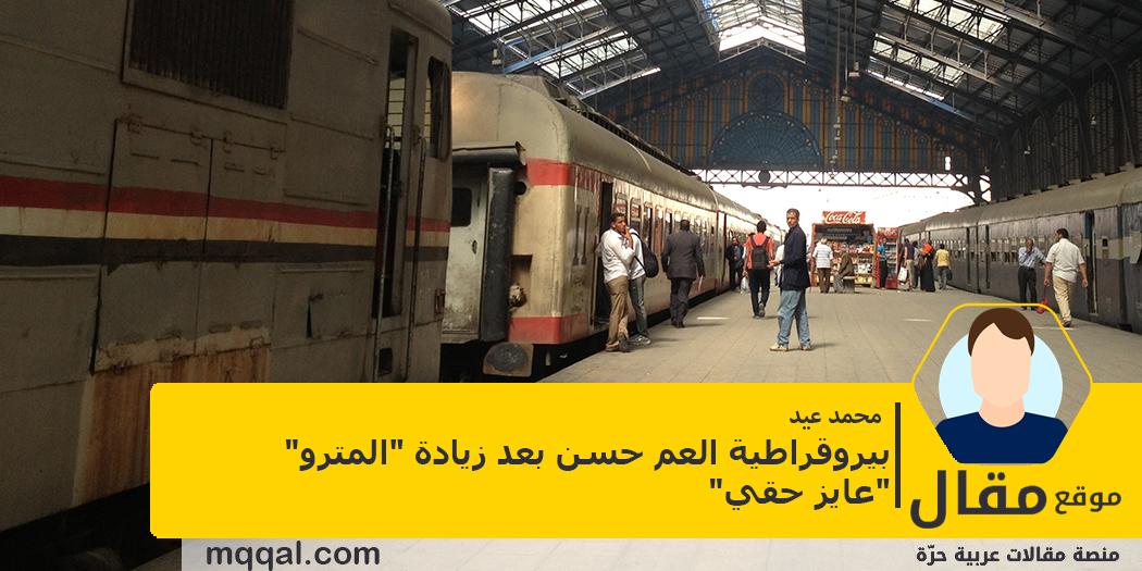 """بيروقراطية العم حسن بعد زيادة """"المترو"""" """"عايز حقي"""" - #زيادة_أسعار_تذاكر_المترو #مصر #رمضان"""