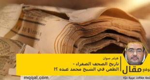 تاريخ الصحف الصفراء : الطعن في الشيخ محمد عبده ؟!