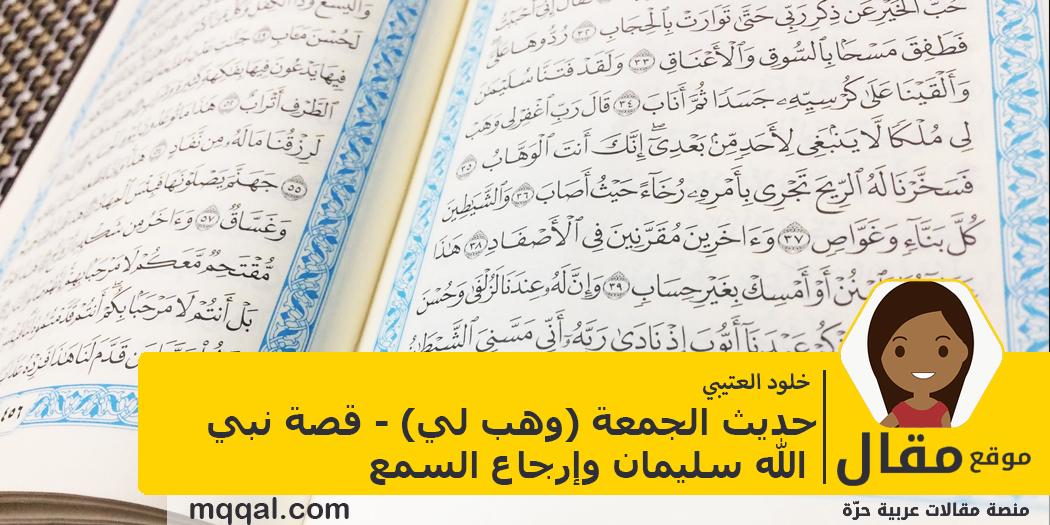 حديث الجمعة (وهب لي) - قصةنبي الله سليمان وإرجاع السمع