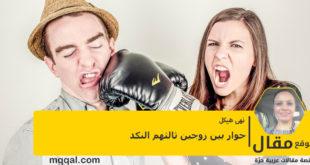 حوار بين زوجين ثالثهم النكد (فانتازيا ساخرة) - #باللهجة_المصرية