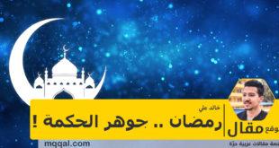 رمضان .. جوهر الحكمة !