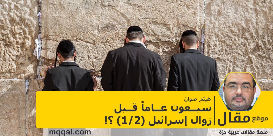 سبــعون عــاماً قــبل زوال إسرائيل