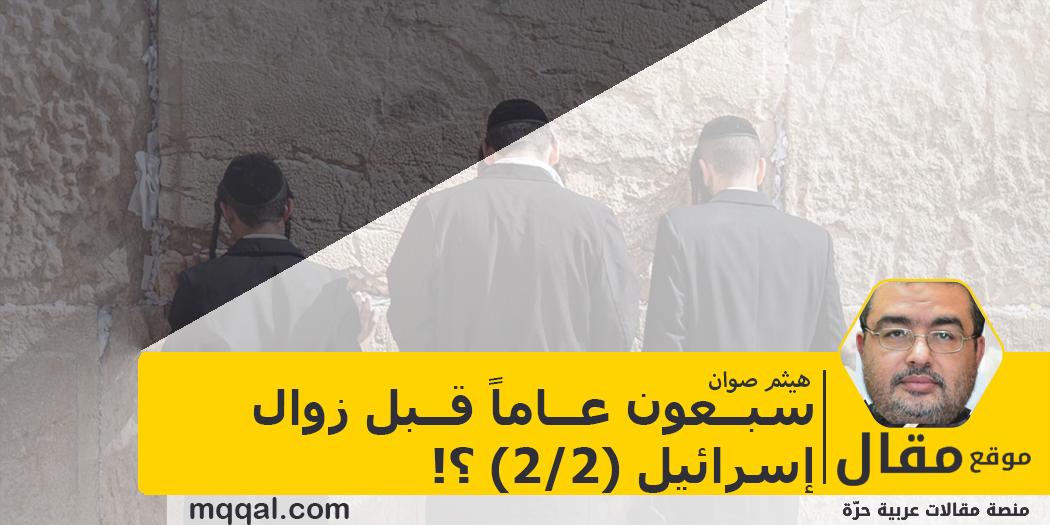سبــعون عــاماً قــبل زوال إسرائيل2