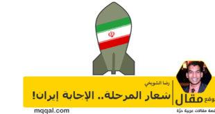 شعار المرحلة.. الإجابة إيران!