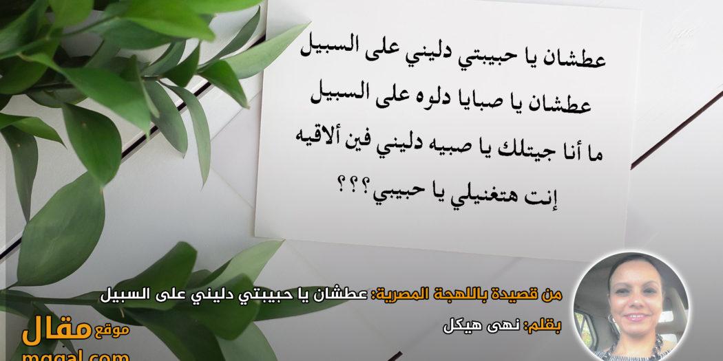 من قصيدة باللهجة المصرية: عطشان يا حبيبتي دليني على السبيل