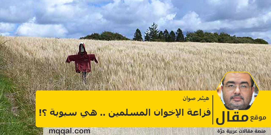 فزاعة الإخوان المسلمين .. هي سبوبة ؟!