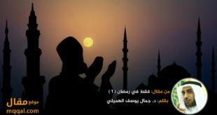 فقط في رمضان (1)