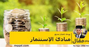 مبادئ الإستثمار