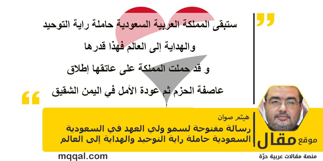 رسالة مفتوحة لسمو ولي العهد في السعودية السعودية حاملة راية التوحيد والهداية إلى العالم
