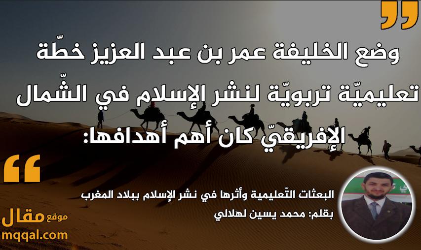 البعثات التّعليمية وأثرها في نشر الإسلام ببلاد المغرب