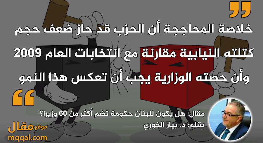 مقال: هل يكون للبنان حكومة تضم أكثر من 60 وزيرا؟