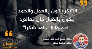 """هذه العبارة يقولها الإمام عند الرفع من الركوع، فيقول المصلون: """"ربنا ولك الحمد والشكر"""" قول ما أنزل الله به من سلطان، وإنما ظنا منهم بأن الحمد والشكر بمعنى واحد على غير الحقية، وهنا سنوضح الفرق بينهما. #مقال : سمع الله لمن حمده بقلم: محمد خلف رابط المقال: http://mqqal.com/?p=71919 #موقع_مقال #الحمد #الشكر #الصلاة"""
