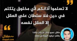 عمرو خالد لم يكن خالدا