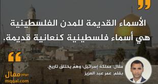 مملكة إسرائيل؛ وهمٌ يختلق تاريخ.