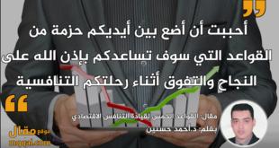القواعد الخمس لقيادة التنافس الاقتصادي