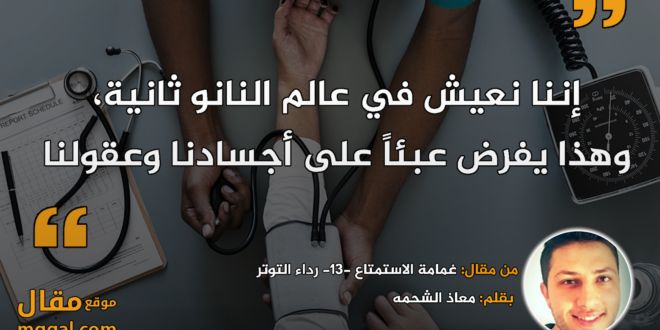 غمامة الاستمتاع -13- رداء التوتر. بقلم: معاذ الشحمه.