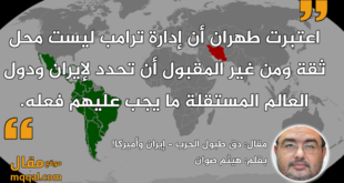 دق طبول الحرب - إيران وأميركا!