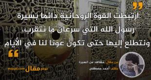 مشاهد من السيرة، بقلم: أحمد مصطفى