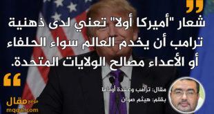 ترامب وعقدة أوباما