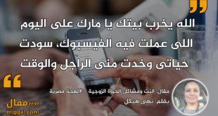 النت ومشاكل الحياة الزوجية - #لهجة مصرية