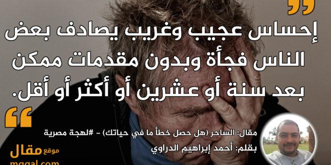الساحر (هل حصل خطأ ما في حياتك) - #لهجة مصرية