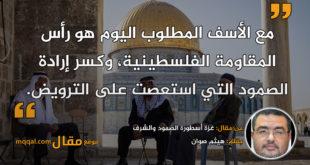 غزة أسطورة الصمود والشرف. بقلم: هيثم صوان.
