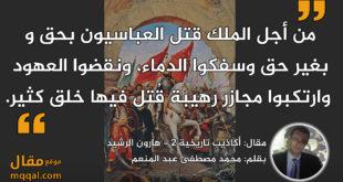 أكاذيب تاريخية 2 - هارون الرشيد