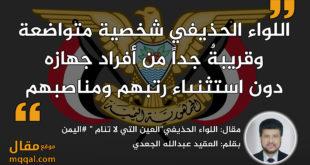 """اللواء الحذيفي""""العين التي لا تنام """" #اليمن"""