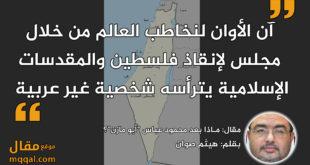"""""""مـاذا بعد محمود عباس """"أبو مازن""""؟"""" مقفل مـاذا بعد محمود عباس """"أبو مازن""""؟"""