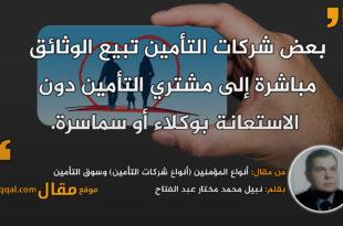 أنواع المؤمنين (أنواع شركات التأمين) وسوق التأمين. بقلم: نبيل محمد مختار عبد الفتاح. || موقع مقال