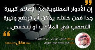 التعصب الرياضي .. من المسؤول !!!