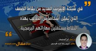 أمن المعلومات|| بقلم: كريم رضا عبد الرحمن|| موقع مقال
