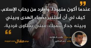 بالحب لا بالإكراه|| بقلم: نجم الجزائري|| موقع مقال
