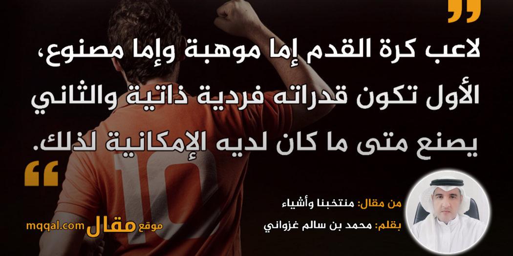 منتخبنا وأشياء|| بقلم: محمد بن سالم غزواني|| موقع مقال